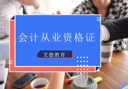青島會計從業培訓-會計從業資格證