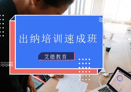 青島會計上崗證培訓-出納培訓速成班