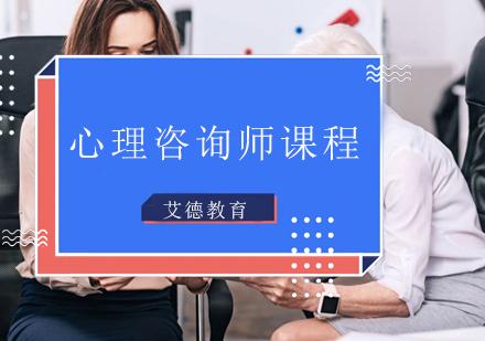 青島心理咨詢師培訓-心理咨詢師課程