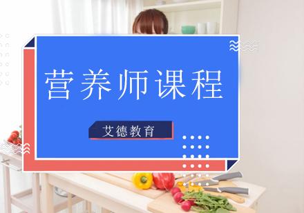 青島公共營養師培訓-營養師課程