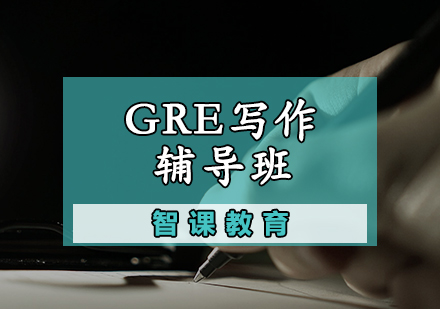 天津GRE培訓-GRE寫作輔導班