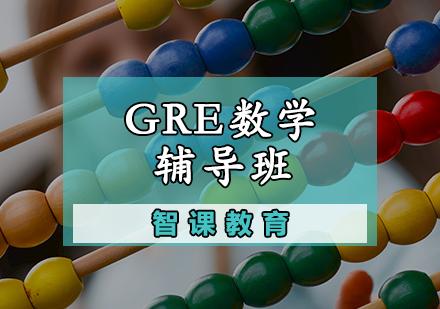 天津GRE培訓-GRE數學輔導班