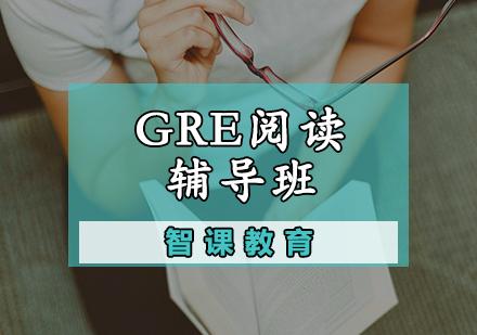 天津GRE培訓-GRE閱讀輔導班