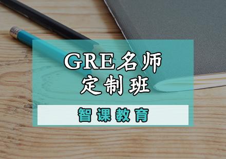 天津GRE培訓-GRE*定制班
