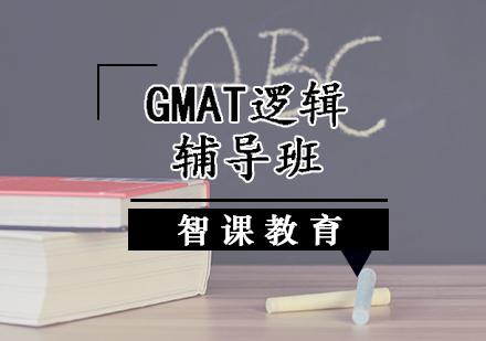天津GMAT培訓-GMAT邏輯輔導班