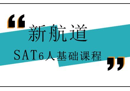 重慶SAT培訓-新SAT6人基礎課程