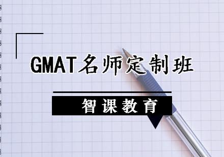 天津GMAT培訓-GMAT名師定制班