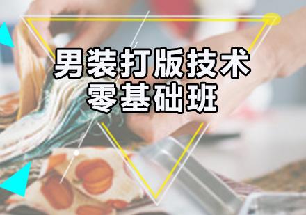廣州服裝設計培訓-男裝打版技術零基礎班