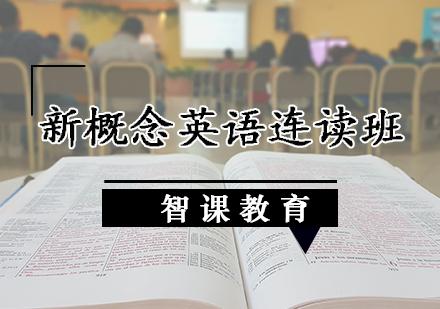 天津新概念英語培訓-新概念英語連讀班