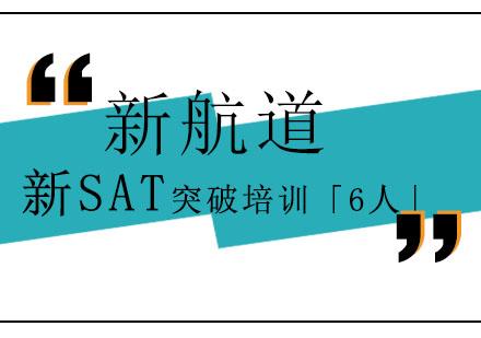 重慶SAT培訓-新SAT突破培訓「6人」