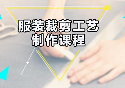 廣州服裝設計培訓-服裝裁剪工藝制作課程