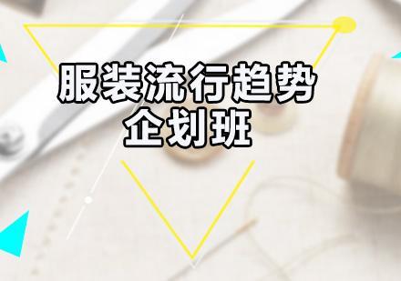 廣州服裝設計培訓-服裝流行趨勢企劃班