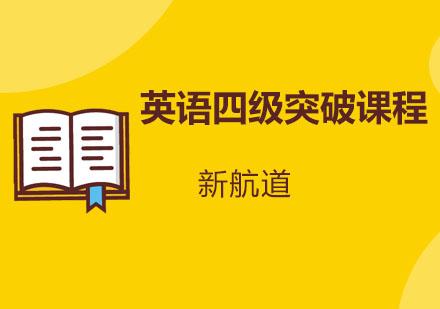 重慶英語四六級培訓-英語四級突破培訓