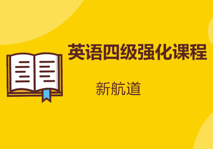 重慶英語四六級培訓-英語四級強化培訓