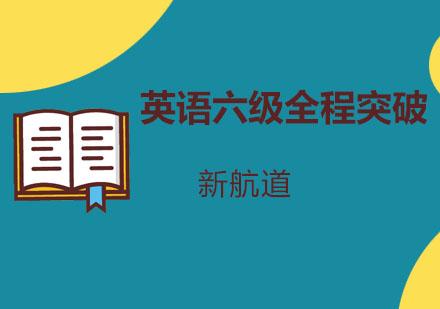 重慶英語四六級培訓-英語六級全程突破培訓課程