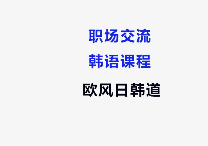 上海韓語培訓-職場交流韓語