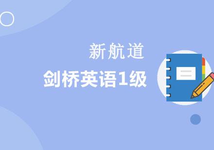重慶劍橋英語培訓-劍橋英語1級培訓