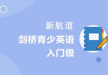 重慶劍橋英語培訓-劍橋青少英語入門級