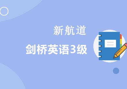 重慶劍橋英語培訓-劍橋英語3級培訓