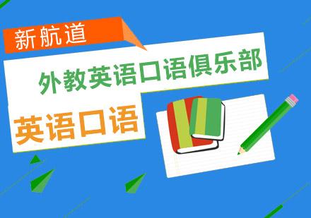 重慶英語口語培訓-外教英語口語俱樂部