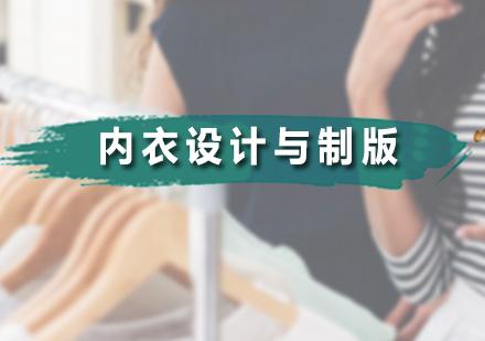 廣州服裝設計培訓-內衣設計與制版課程