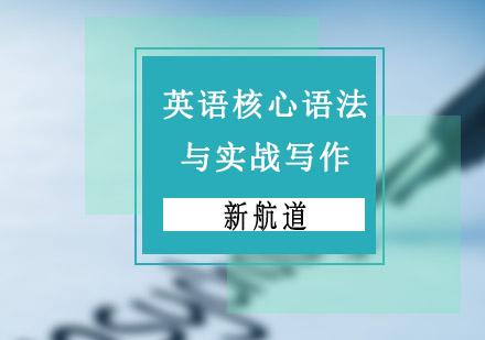 重慶基礎英語培訓-英語核心語法與實戰寫作培訓
