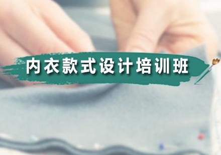 廣州服裝設計培訓-內衣款式設計培訓班