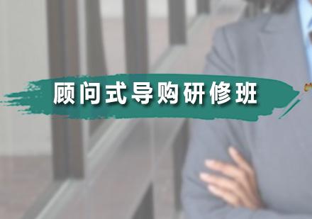 廣州服裝設計培訓-顧問式導購研修班