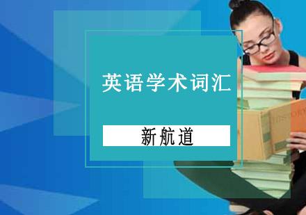 重慶基礎英語培訓-英語學術詞匯培訓課程