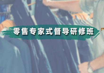 廣州服裝設計培訓-零售專家式督導研修班