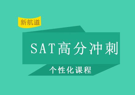重慶SAT培訓-SAT高分沖刺特訓班