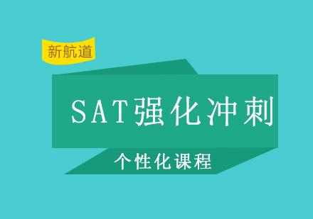 重慶SAT培訓-SAT強化沖刺特訓班