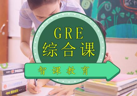 青島GRE培訓-GRE/GMAT綜合課程