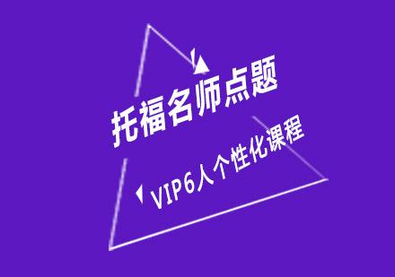 重慶托福培訓-托福名師點題培訓課程