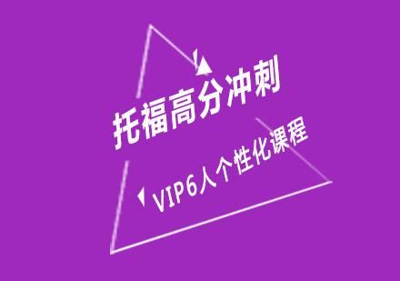 重慶托福培訓-托福高分沖刺培訓課程