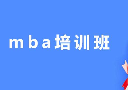 广州MBA培训-mba培训班