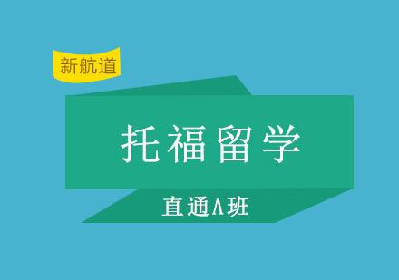 重慶托福培訓-托福留學直通培訓A班