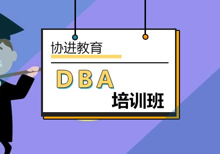 北京DBA培訓-諾歐商學院DBA培訓班