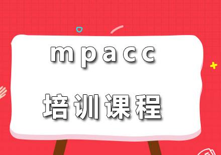 mpacc培训课程