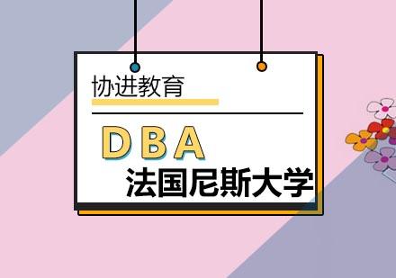 北京DBA培訓-法國尼斯大學DBA培訓班