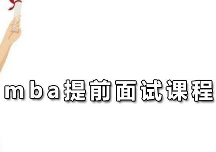 广州MBA培训-mba提前面试课程