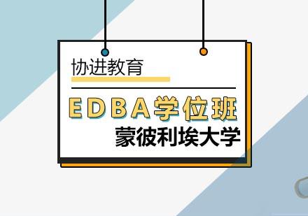 北京EDBA培訓-蒙彼利埃大學EDBA學位班