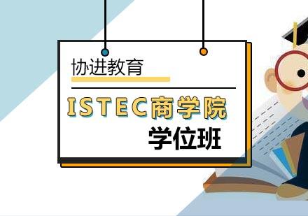 北京在職研究生培訓-法國ISTEC高等商學院
