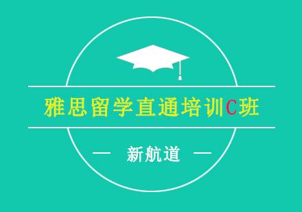 重慶雅思培訓-雅思留學直通培訓C班