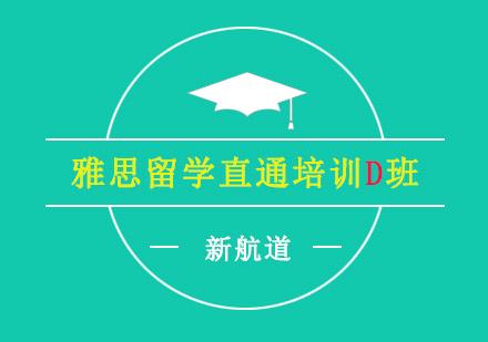 重慶雅思培訓-雅思留學直通培訓D班