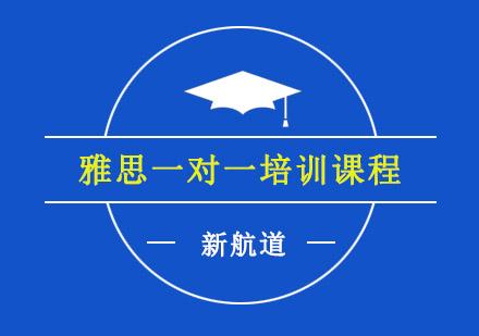 重慶雅思培訓-雅思一對一培訓課程