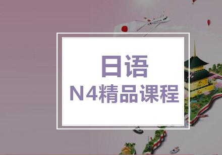 重慶日語培訓-日語N4精品培訓課程