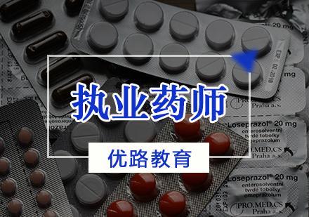 天津執業藥師培訓-執業藥師輔導班