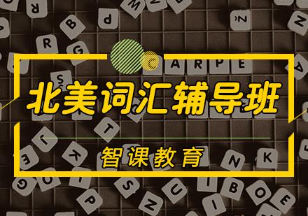 天津綜合英語培訓-北美詞匯輔導班