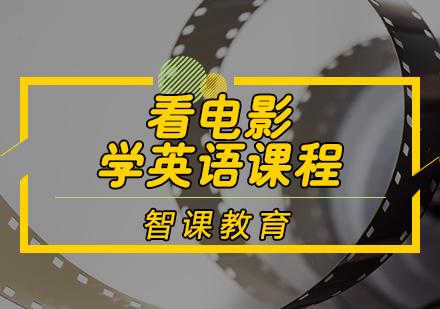 天津ACT培訓-看電影學英語課程